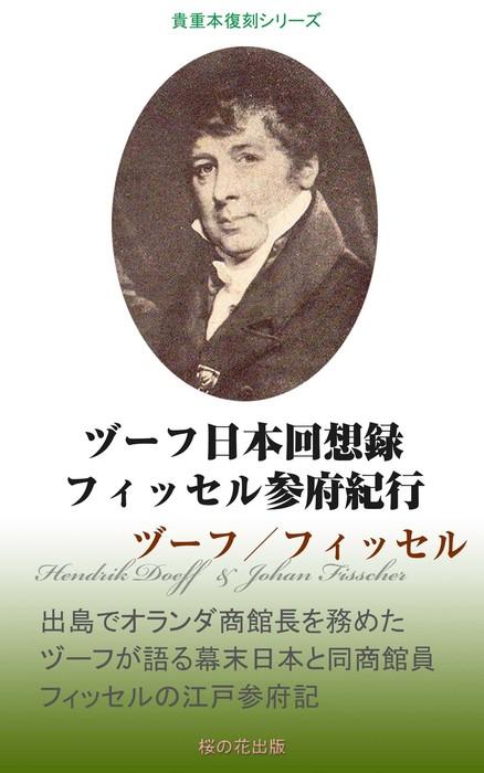 ヅーフ日本回想録 フィッセル参府紀行拡大写真