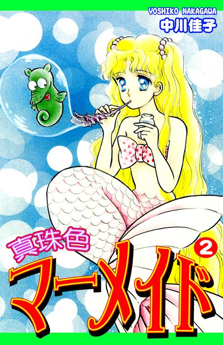 真珠色マーメイド(2)拡大写真