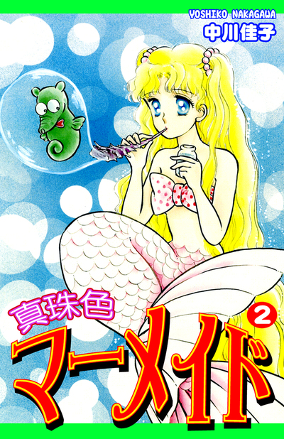 真珠色マーメイド(2)-電子書籍