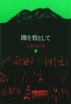 上野英信集・4 闇を砦として-電子書籍