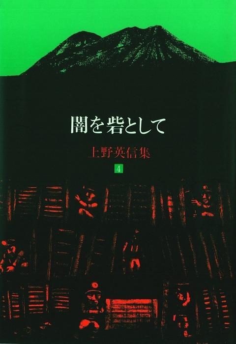 上野英信集・4 闇を砦として拡大写真