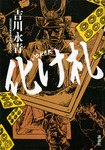 化け札-電子書籍