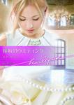 憧れのウエディング-電子書籍