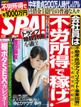 週刊SPA! 2016/11/22号-電子書籍