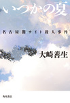いつかの夏 名古屋闇サイト殺人事件-電子書籍