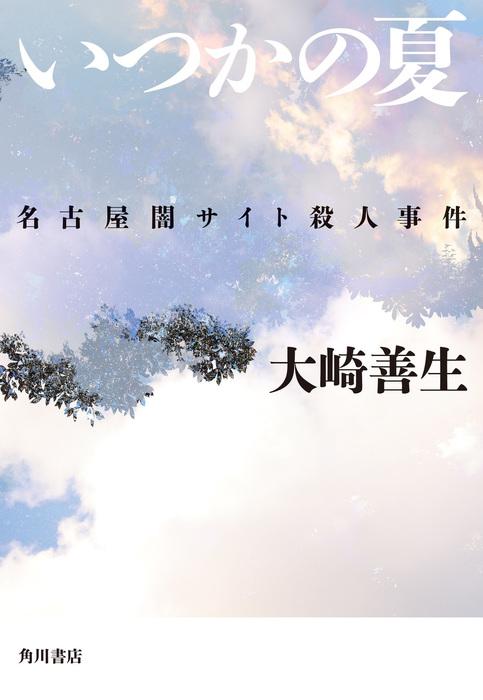 いつかの夏 名古屋闇サイト殺人事件拡大写真