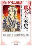 まんがグリム童話 日本の戦争哀史-電子書籍
