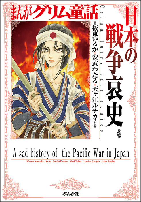 まんがグリム童話 日本の戦争哀史-電子書籍-拡大画像
