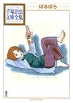 ばるぼら 手塚治虫文庫全集-電子書籍