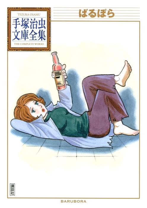 ばるぼら 手塚治虫文庫全集-電子書籍-拡大画像
