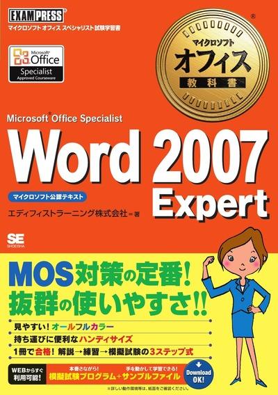 マイクロソフトオフィス教科書 Word 2007 Expert(Microsoft Office Specialist)-電子書籍