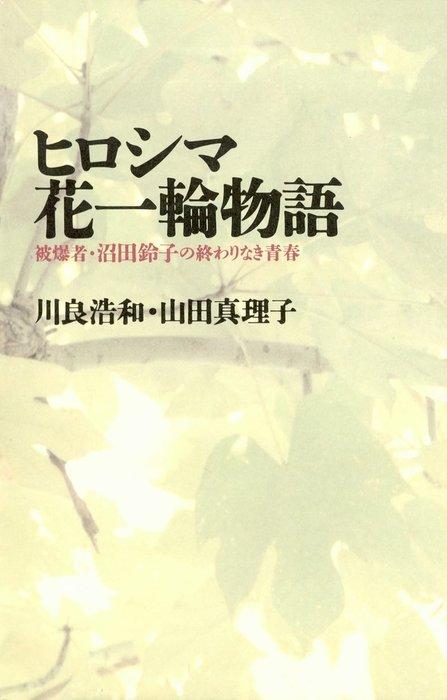 ヒロシマ花一輪物語  被爆者・沼田鈴子の終わりなき青春拡大写真