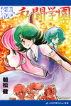 私闘学園(2) 続・私闘学園-電子書籍