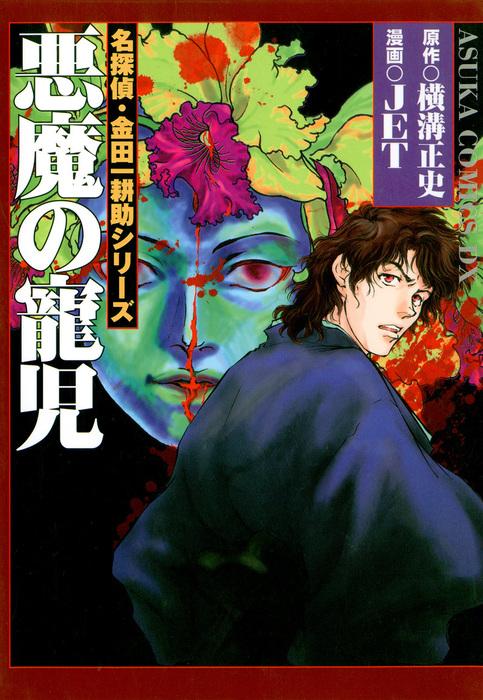 名探偵・金田一耕助シリーズ 悪魔の寵児-電子書籍-拡大画像