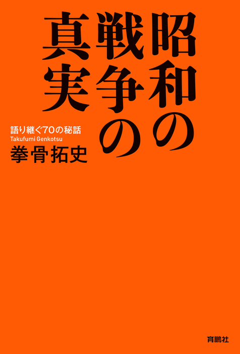 昭和の戦争の真実拡大写真