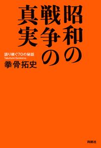 昭和の戦争の真実-電子書籍
