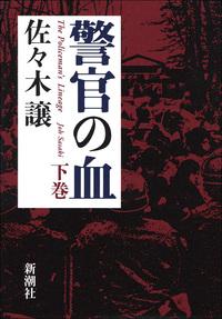 警官の血(下)