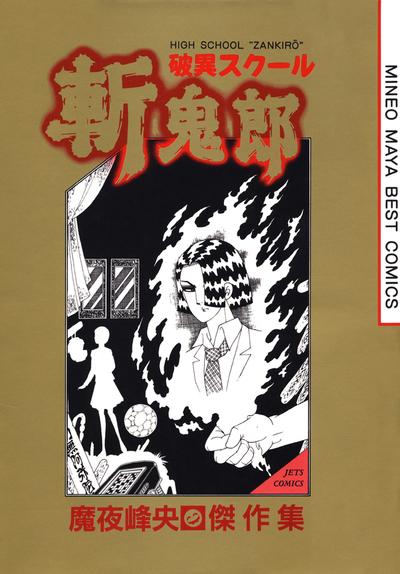 破異スクール斬鬼郎-電子書籍