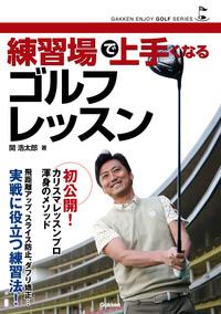 練習場で上手くなるゴルフレッスン-電子書籍