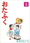 おたふく 5-電子書籍