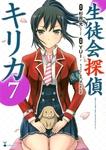 生徒会探偵キリカ(7)-電子書籍