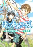 ぼくと未来屋の夏(1)-電子書籍