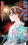 Love Silky パズルゲーム☆ラグジュアリー story02-電子書籍