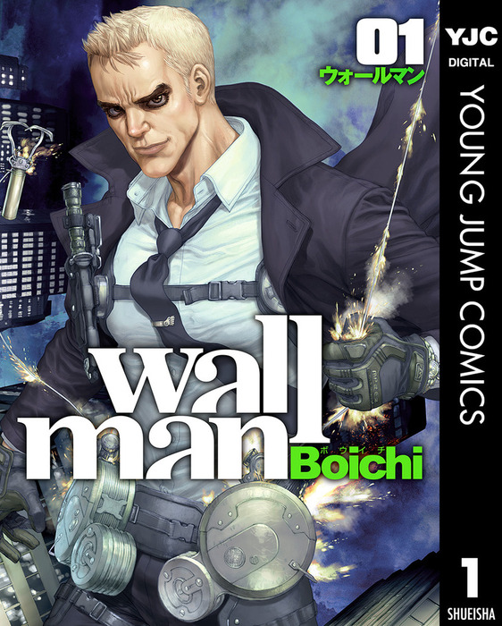 Wallman―ウォールマン― 1拡大写真
