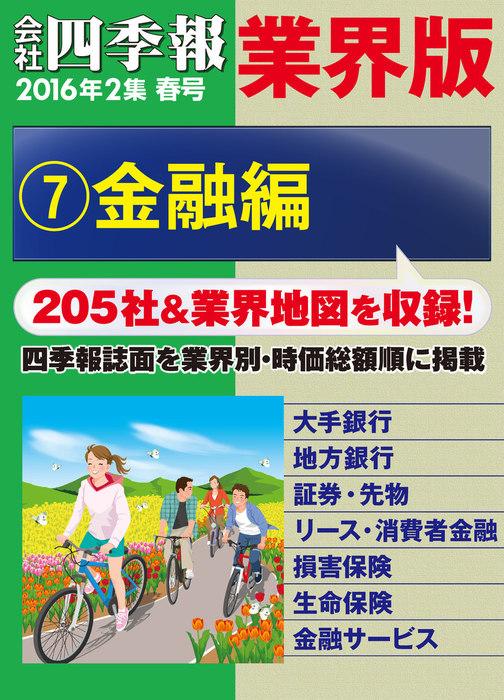 会社四季報 業界版【7】金融編 (16年春号)拡大写真