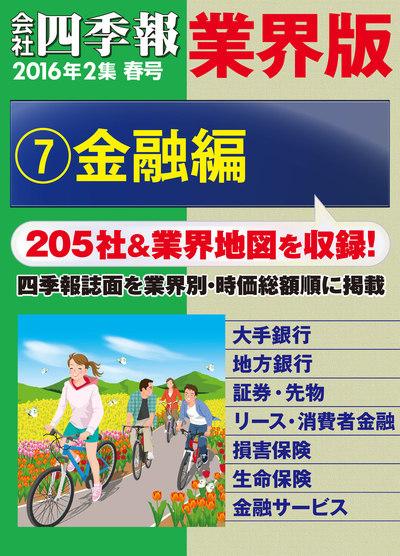 会社四季報 業界版【7】金融編 (16年春号)-電子書籍