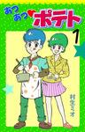 あつあつ・ポテト1-電子書籍