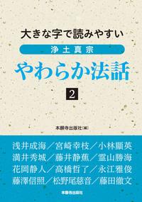 浄土真宗やわらか法話2-電子書籍