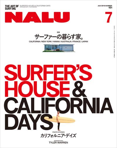 NALU 2016年7月号 No.101-電子書籍