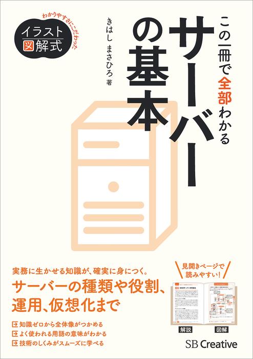 イラスト図解式 この一冊で全部わかるサーバーの基本拡大写真