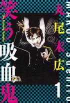 笑う吸血鬼(ビームコミックス)