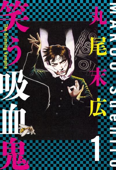 笑う吸血鬼 1-電子書籍