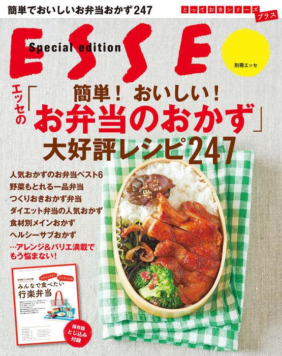 エッセの「簡単!おいしい!お弁当のおかず」大好評レシピ247拡大写真