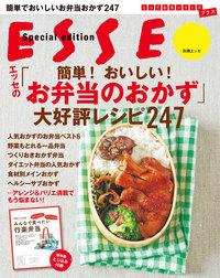 エッセの「簡単!おいしい!お弁当のおかず」大好評レシピ247-電子書籍