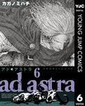 アド・アストラ ―スキピオとハンニバル― 6-電子書籍