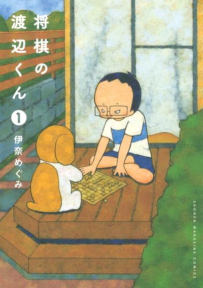 将棋の渡辺くん(1)-電子書籍