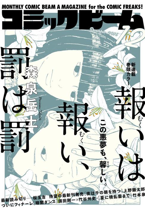 月刊コミックビーム 2016年12月号拡大写真