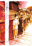 古都こと―チヒロのこと― / 2-電子書籍