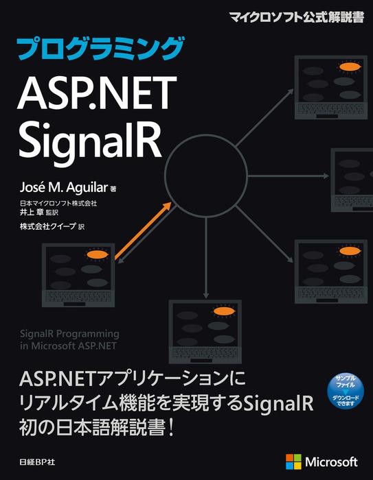 プログラミングASP.NET SignalR拡大写真