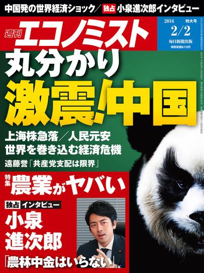 週刊エコノミスト (シュウカンエコノミスト) 2016年02月02日号-電子書籍
