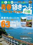 おとなの青春18きっぷの旅 ベストセレクション-電子書籍