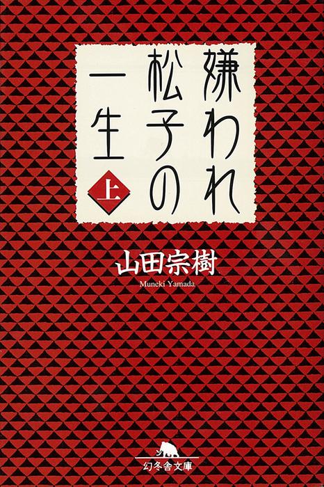 嫌われ松子の一生(上)-電子書籍-拡大画像
