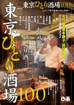 東京ひとり酒場100-電子書籍