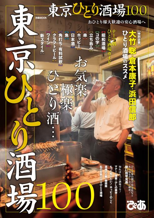 東京ひとり酒場100拡大写真