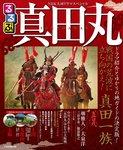NHK大河ドラマスペシャル るるぶ真田丸-電子書籍