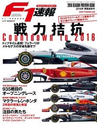 F1速報 2016 開幕直前号
